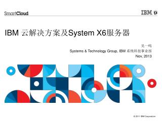 IBM  ?????? System X6 ???