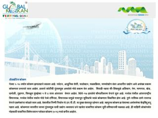 Information about  investment opportunities in  Kokan Upcoming change in Infrastructure Business opportunities in vario