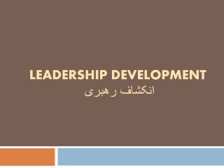 Leadership Development انکشاف رهبری
