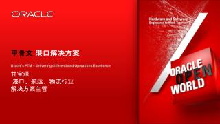 甲骨文 港口解决方案 Oracle's PTM – delivering differentiated Operations Excellence