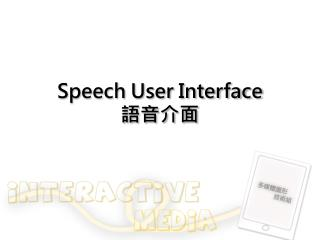 Speech User Interface 語音介面
