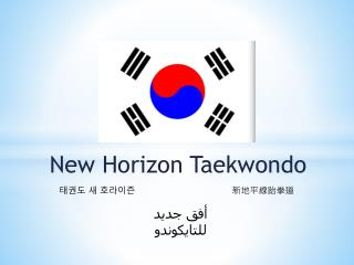 New Horizon Taekwondo