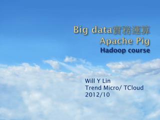 Big data 實務運算 Apache Pig Hadoop  course