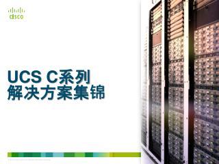 UCS  C 系列     解决方案集锦
