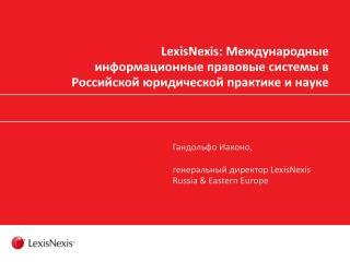 LexisNexis : Международные информационные правовые системы в Российской юридической практике и науке