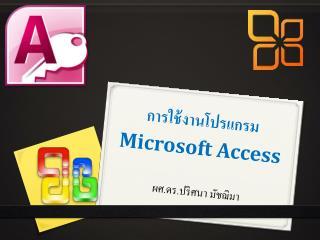 การใช้งานโปรแกรม  Microsoft  Access