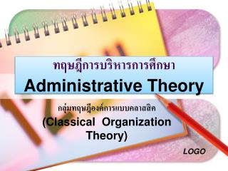 ?????????????? ???????? Administrative  Theory