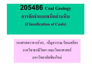 205486 coal geology  classification of coals