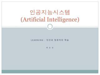 인공지능시스템 (Artificial Intelligence)