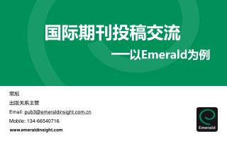 国际期刊投稿交流                    — 以 Emerald 为例