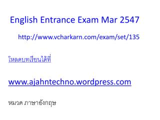 English Entrance Exam Mar 2547