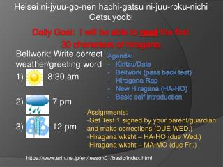 Bellwork : Write correct weather/greeting word 1)          8:30 am 2)            7 pm 3)            12 pm