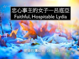 忠心事主的女子 — 呂底亞 Faithful, HospitableLydia