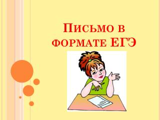 Письмо в формате ЕГЭ