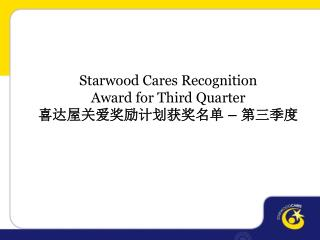 Starwood Cares Recognition  Award for Third Quarter 喜达屋关爱奖励计划获奖名单  –  第三季度