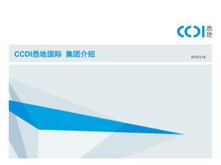 CCDI 悉地国际 集团介绍
