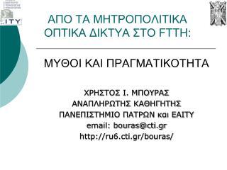 S FTTH: