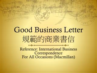 Good Business Letter 規範的商業書信