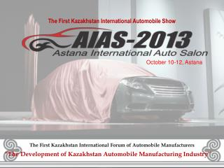 The First Kazakhstan International Automobile Show