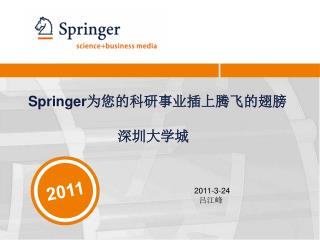 Springer 为您的科研事业插上腾飞的翅膀 深圳大学城