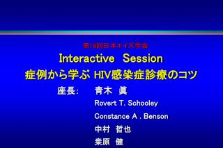 Interactive  Session  HIV