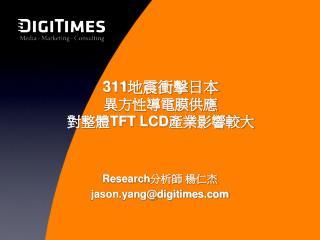 311    TFT LCD