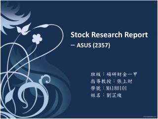 Stock Research Report ─ ASUS (2357)
