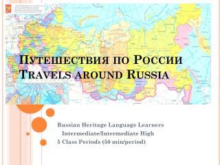 Путешествия по России Travels around Russia