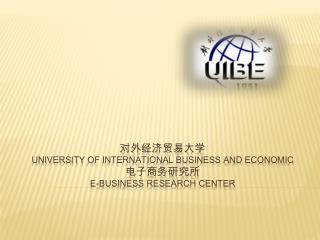 对外经济贸易大学 University  of international business and economic  电子商务研究所 E-business research center