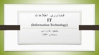 فناوری اطلاعات IT (Information Technology)