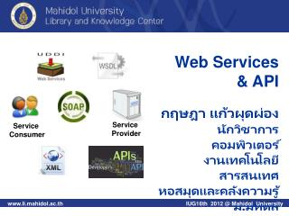 Web  Services  & API