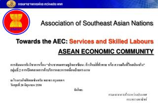 Towards the AEC: Services and Skilled Labours   ASEAN ECONOMIC COMMUNITY