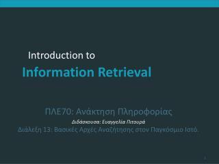 ΠΛΕ70: Ανάκτηση Πληροφορίας Διδάσκουσα: Ευαγγελία  Πιτουρά Διάλεξη  13:  Βασικές Αρχές Αναζήτησης στον Παγκόσμιο Ιστό.