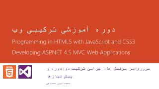 دوره آموزشی ترکیبی وب Programming in HTML5 with JavaScript and  CSS3 Developing ASP.NET 4.5 MVC Web  Applications