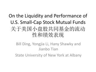 On the Liquidity and Performance of U.S. Small-Cap Stock Mutual Funds 关于美国小盘股共同基金的流动性和绩效表现