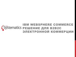 Ibm websphere  commerce  Решение  для в2в 2C электронной  коммерции