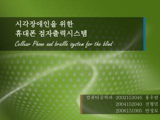 시각장애인을 위한  휴대폰 점자출력시스템