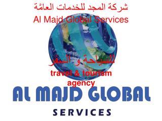 شركة المجد للخدمات العامَّة Al  Majd  Global Services
