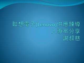 聯想電子 (Lenovo) 供應鍊導入專案分享 謝叔慈