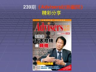 239 Advisers