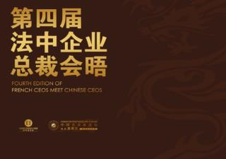 Program  List of the participants List of the French  CEOs , List of the  Chinese CEOs Mini Curriculum Vitae of the par