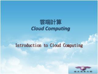 雲端計算 Cloud Computing