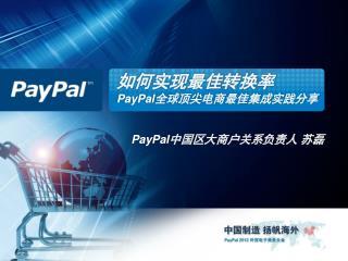 如何实现最佳转换率 PayPal 全球顶尖电商最佳集成实践分享