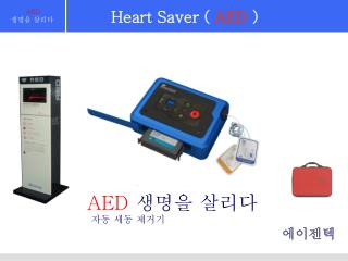 Heart Saver (  AED  )