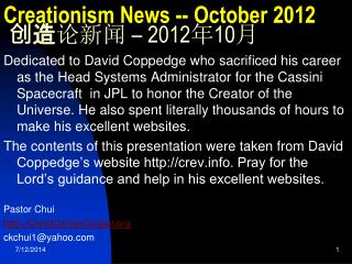 Creationism News -- October 2012 创造 论新闻  – 2012 年 10 月