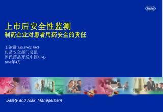 上市后安全性监测 制药企业对患者用药安全的责任 王汝静 , MD, FACC, FRCP 药品安全部门总监 罗氏药品开发中国中心 2008 年 4 月