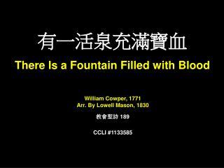有一活泉充滿寶血 There Is a Fountain Filled with Blood
