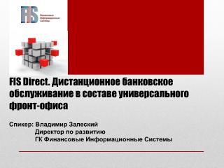 FIS Direct . Дистанционное банковское обслуживание в составе универсального фронт-офиса