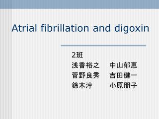 Atrial fibrillation and digoxin
