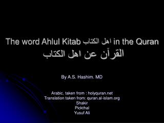 The word Ahlul Kitab  اهل الكتاب  in the Quran القرآن عن  اهل الكتاب